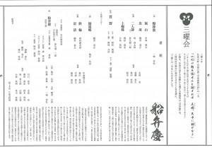 20131201kokuritu2