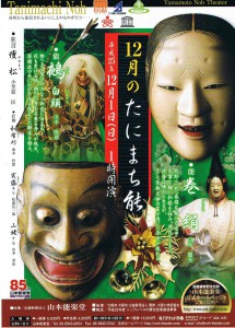 20131201yamamoto1