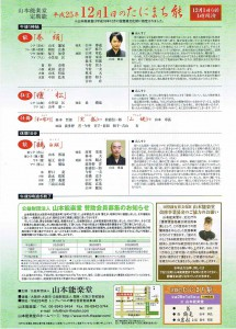20131201yamamoto2