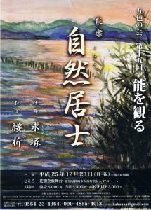 20131223okazaki1