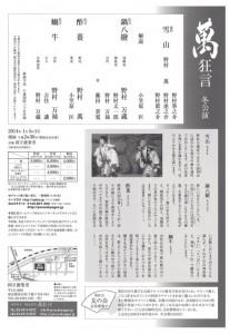 20140105kokuritu4