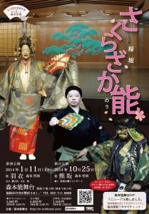 20140111fukuoka1