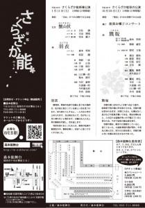 20140111fukuoka2