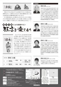 川崎市文化財団_芸能サロン