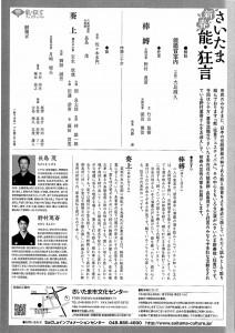 20140112saitama2