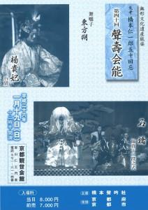20140119kyokanze1