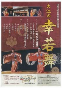20140120kouwakamai