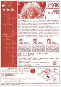 20140126nakano2