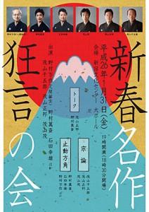hayashima_recital_omote