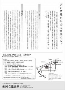 20140201kokuritu2