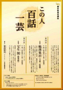 20140201yokohama1