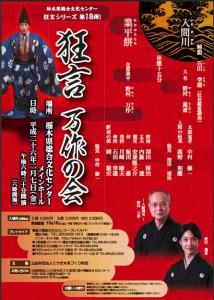 20140207tochigi1