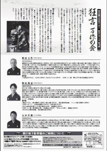 20140207tochigi2