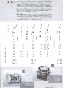 20140222kyokanze3