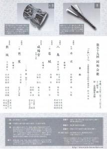 20140222kyokanze4