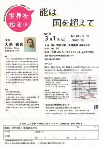 20140301fukuyama