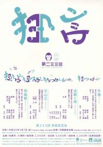 20140307kyokanze