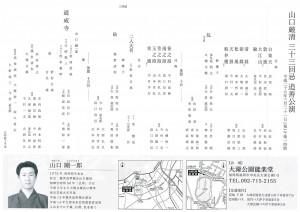 20140321ohori2