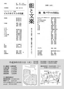 20140311kanze2