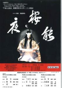 20140401yozakura1