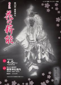 20140405kumamoto1