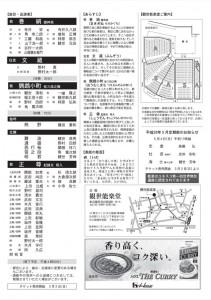 20140406kanze2