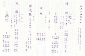 20140413ishikawa