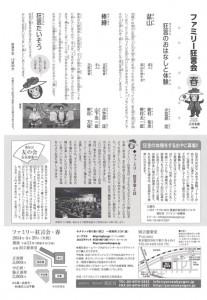 20140429kokuritu2