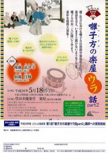 20140518toyoda1