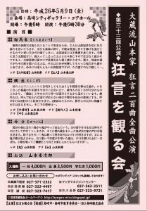 20140506takasaki
