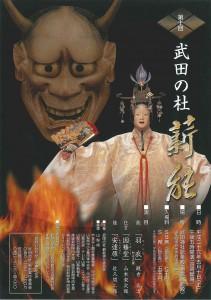 20140510yamanashi1