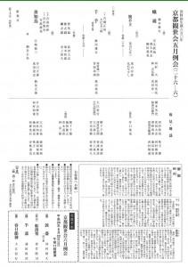 20140525kyokanze2
