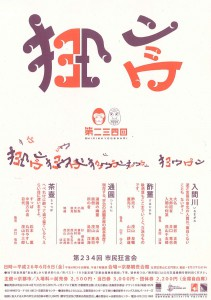 20140606kyokanze