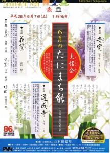 20140607yamamoto1