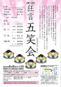 20140609kyo_bun