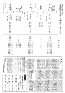 20140622kyokanze2