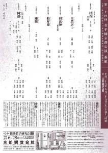20140628kyokanze2