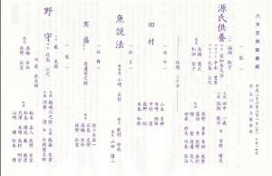 20140601ishikawa
