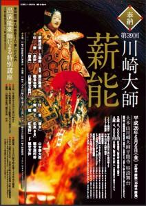 20140606kawasakidaishi1