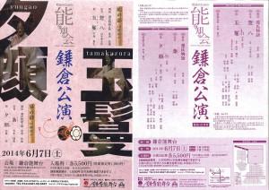 20140607kamakura