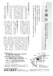 20140609kokuritu2