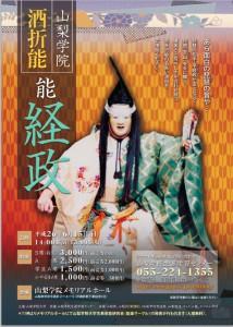 20140615yamanashi1