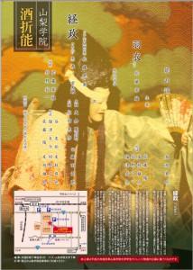 20140615yamanashi2
