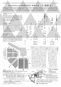 20140621kokuritu2
