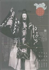 20140621shiroishi1