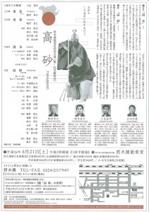 20140621shiroishi2