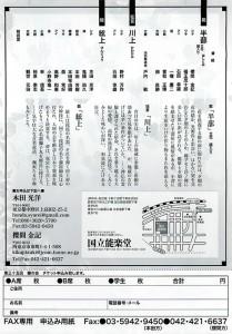 20140629kokuritu2