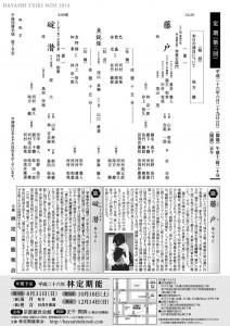 20140629kyokanze2