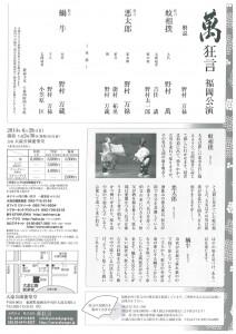 20140629ohori2