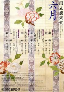201406kokuritu1
